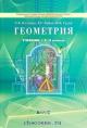 Геометрия 7-9 кл. Учебник